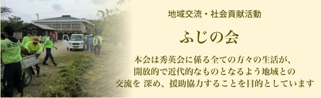 地域交流・社会貢献活動 ふじの会